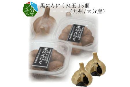 F12011 黒にんにく M玉 15個 (九州大分産)