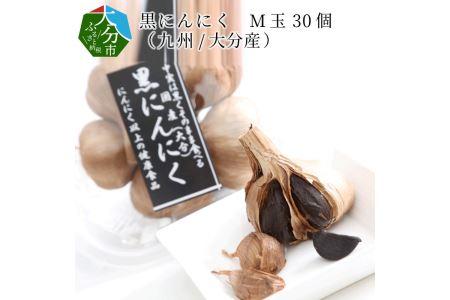 F12012 黒にんにく M玉 30個 (九州大分産)