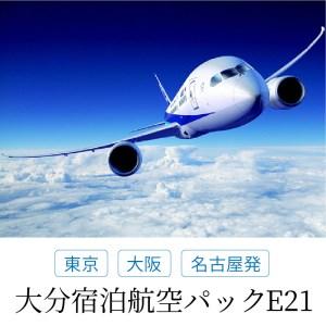 O02026 東京・大阪・名古屋発 大分宿泊航空パック E21(21,000円相当分)