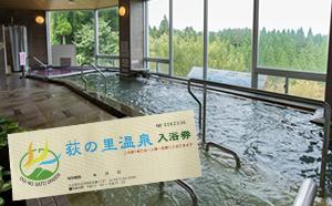 荻の里 温泉