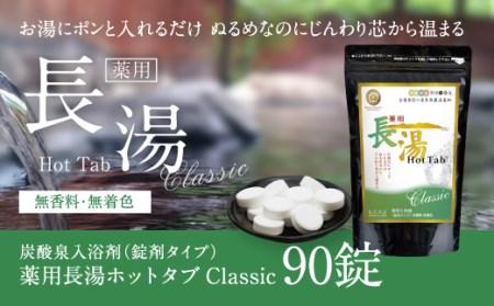 薬用長湯ホットタブclassic 90錠 約1ヶ月分 1回3錠