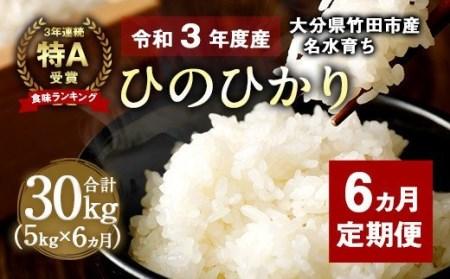 【6ヵ月定期便】竹田産 名水育ち ひのひかり 5kg 2年連続 特A受賞