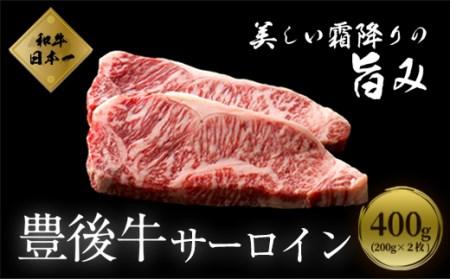 大分県竹田産 おおいた和牛 サーロインステーキ 【200g×2枚】