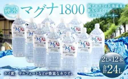 硬水ミネラルウォーター 「マグナ1800」 2L×12本 計24L