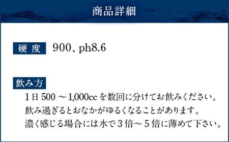 【定期便・3ヶ月連続】 硬水ミネラルウォーター 「マグナ1800」 2L×6本×3回 計36L