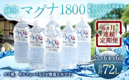 【定期便・6ヶ月連続】硬水ミネラルウォーター「マグナ1800」 2L×6本×6回 計72L