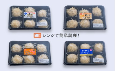 B-81 【レンジでチン!】魚市場のシュウマイ4種詰合せ