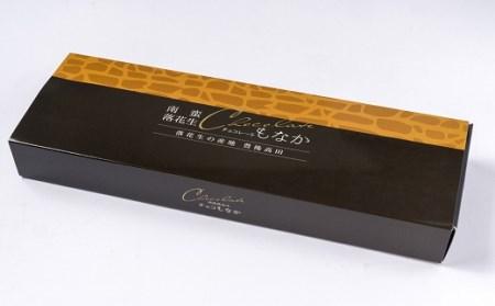 B-24 南蛮落花生チョコレート最中(6個入り)