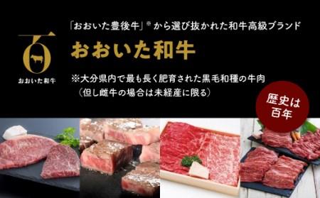 D-07 「おおいた和牛」ステーキ食べ比べセット(モモ・ロース 各160g×1枚)