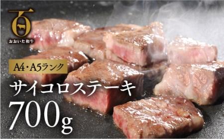 E-55 A4、A5ランク「おおいた和牛」(肩ロース)サイコロステーキ(700g)