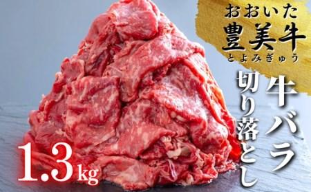 E-59 (1.3kg)おおいた豊美牛バラ切り落とし