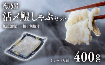 D3-03 【梅乃屋】活〆鱧しゃぶしゃぶセット400g(2~3人前)
