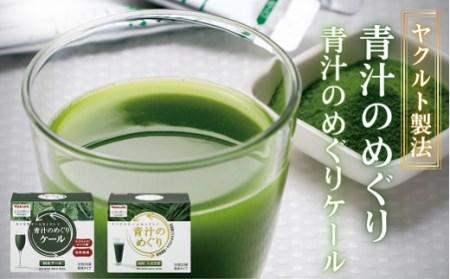 D4-03 青汁のめぐり、青汁のめぐりケール(各1箱)