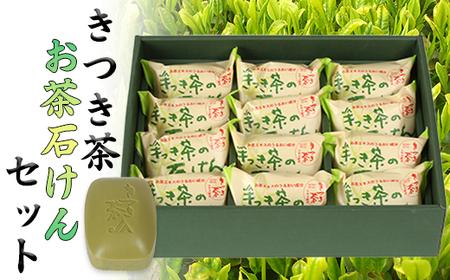 きつき茶 お茶石鹸セット<14-A0120>