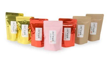 きつき紅茶ティーバッグ 4種セット<15-A0121>