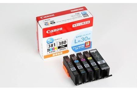 5色インクカートリッジ BCI-381(BK/C/M/Y)+BCI-380 マルチパック<21-B9001>