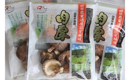 A29058 国東産の肉厚干し椎茸(冬菇)・通