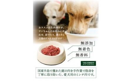 A29195 愛犬のリアクションが凄い!鹿肉ミンチ(1.6kg)・通