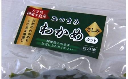 国東半島の天然お刺身わかめ(1kg)