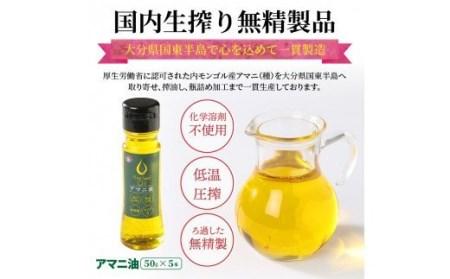 アマニ油※国内生搾り無精製品/50g×5本