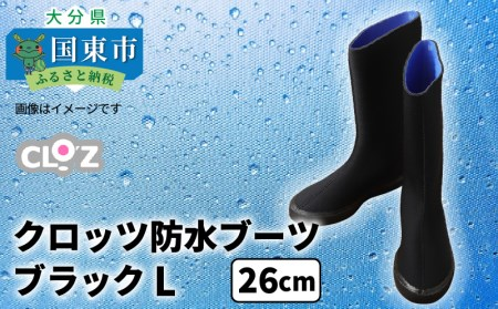 10111Z-4_クロッツ防水ブーツ・ブラックL(26cm)