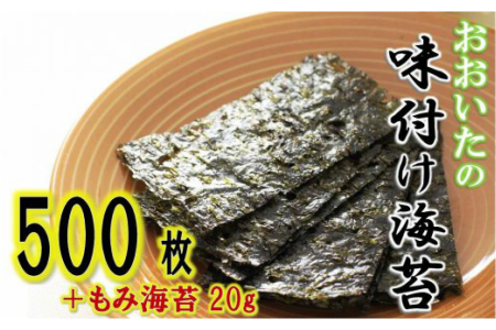 おおいたの味付け海苔500枚&もみ海苔20g