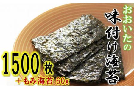 おおいたの味付け海苔1500枚&もみ海苔60g