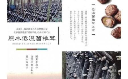 こだわりの原木栽培・特選くにさき乾椎茸/4種食べ比べ