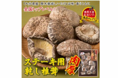 まさに森のアワビ!ステーキ用肉厚乾し椎茸/香菇240g
