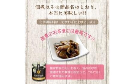 肉厚干し椎茸と本当においしい椎茸佃煮の詰合せ