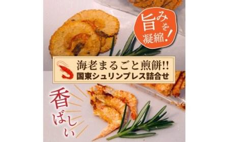 海老まるごと煎餅!!国東シュリンプレス詰合せ
