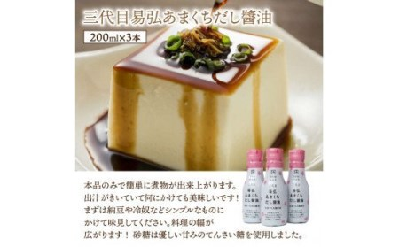 安永醸造/便利で美味しいお醤油詰合せ