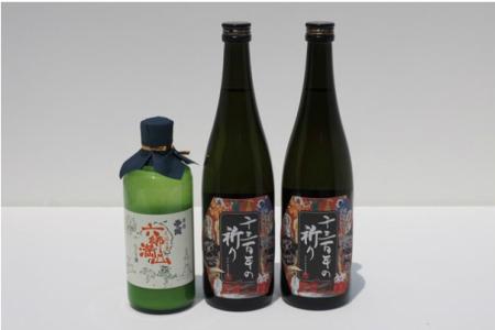西の関・清酒飲みくらべ(千三百年の祈り&六郷満山にごり酒)