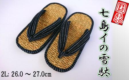 七島イで編んだ下駄風雪駄(男性用2Lサイズ)