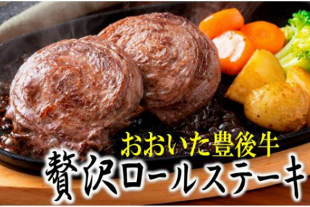 豊後牛と桜王豚のロールステーキセット(10枚/800g)