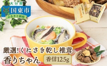厳選!くにさき乾し椎茸香りちゃん/香信125g