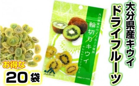 大分県産キウイのドライフルーツ・20袋