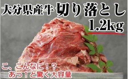 (大分県産牛)切り落とし圧巻の1.5kg