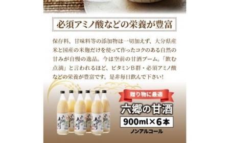 A29170 お米と米麹だけで作った、六郷の無添加甘酒(900ml×6本)・通