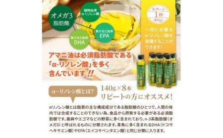 C29002 アマニ油(国内生搾り無精製品・140g×8本)・通