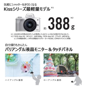 0004C-2_キヤノンミラーレスカメラ EOSKissM2・ レンズキット(ホワイト)