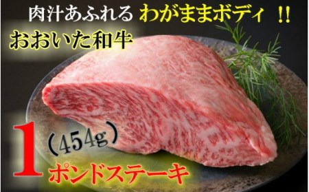 A29365 まさに肉のエアーズロック〃豊後牛「頂」1ポンド極厚ステーキ・通
