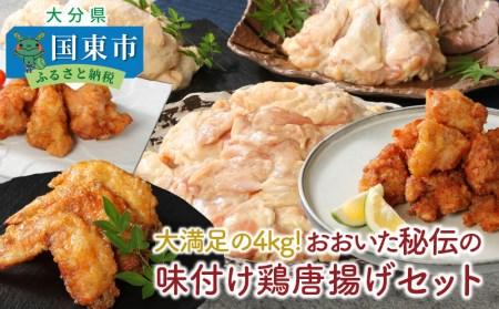 10-64大満足の4kg!おおいた秘伝の味付け鶏唐揚げセット