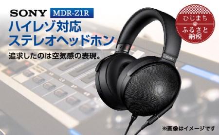 ステレオヘッドホン  SONY MDR-Z1R【1117922】