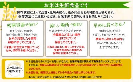 宮崎の米 無洗米5kg×3袋入り 15kg