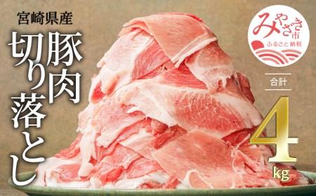 宮崎県産豚肉切り落とし合計4kg(豚肉 冷凍500g×8パック)