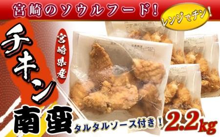 AA-1501_宮崎県産一口チキン南蛮2.2kg