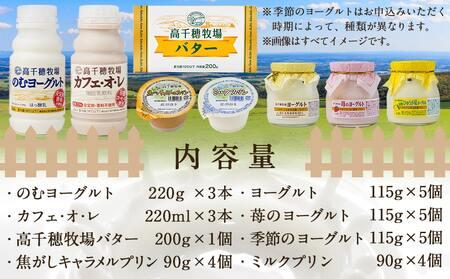 高千穂牧場乳製品セット_MJ-1614