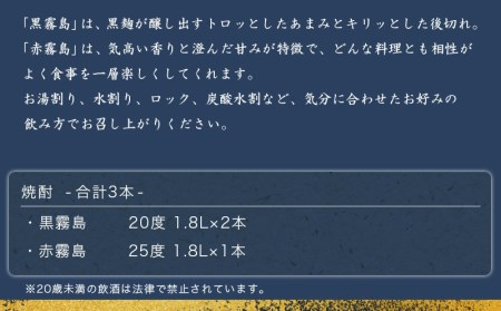 霧島酒造「赤霧島・黒霧島」1.8L×3本_MJ-1902