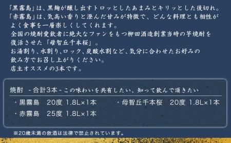 焼酎BESTセレクション1.8L×3本_MJ-1903